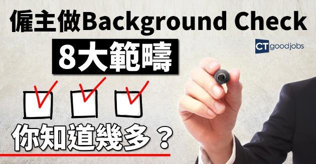 求職者注意 僱主Background Check 8大範疇