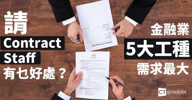 調查︰金融業5大工種  最需要Contract Staff