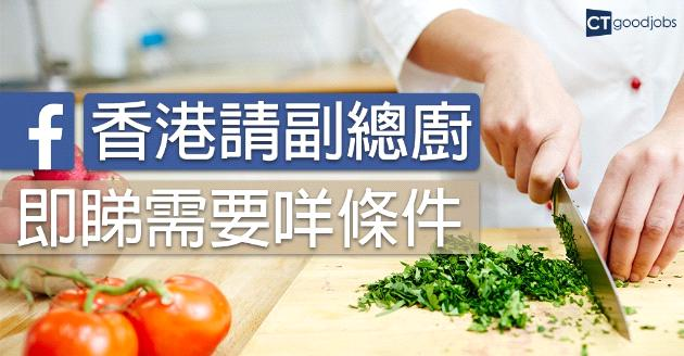 fb香港聘副總廚 需10年相關經驗