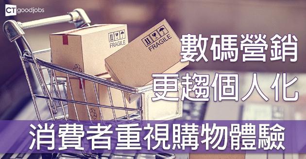 數碼營銷 購物體驗要求增 更趨個人化