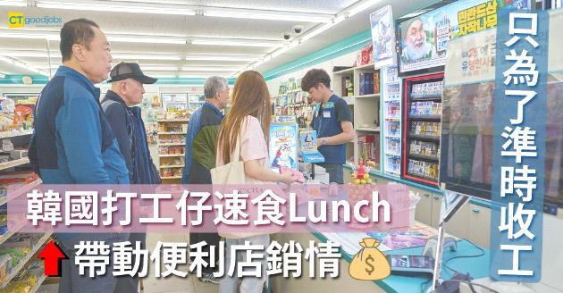 韓上班族速食午飯 便利店銷情旺