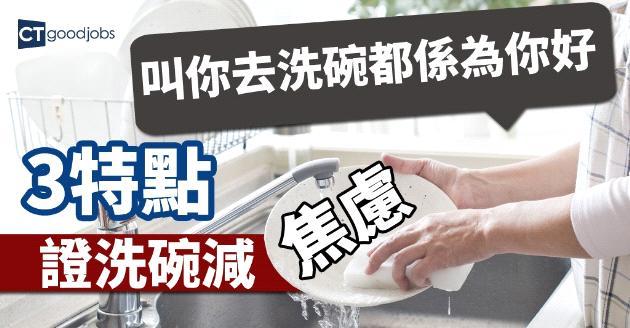 專注洗碗減焦慮 流水聲可穩情緒