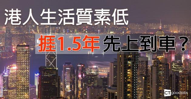 香港生活質素8指標表現差  捱多1.5年先上到車