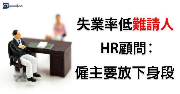 失業率低難請人 HR顧問︰僱主要放下身段