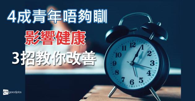 4成青年唔夠瞓健康差  3招改善