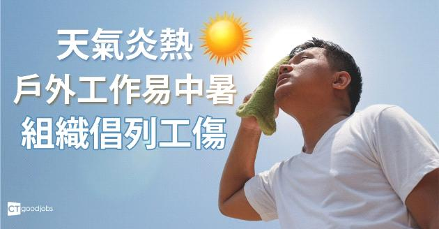 戶外工作高危 組織倡中暑納工傷