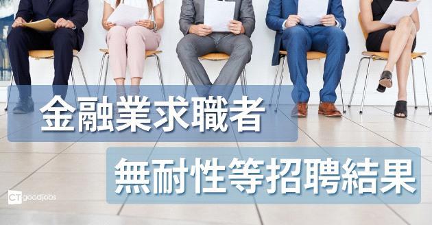 等招聘結果 金融業求職者欠耐性