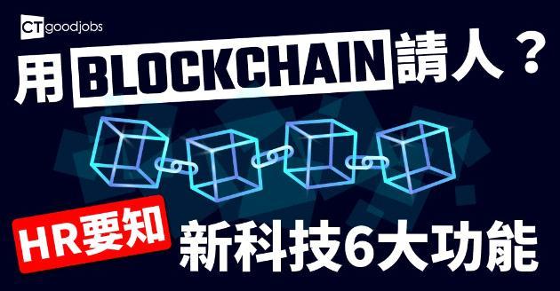 應用「Block Chain」於人才招聘  新科技6大HR用途