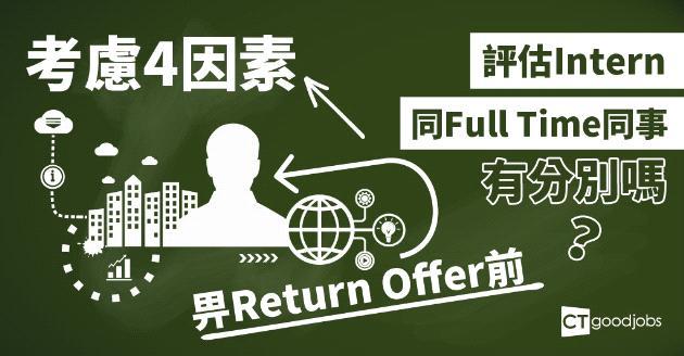 4大因素 尋找值得發放Return Offer的Intern