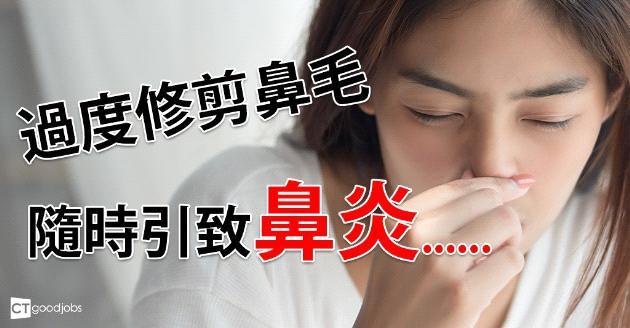 打理鼻毛有技巧  處理不當反造成炎症