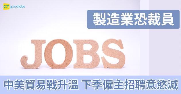 調查︰下季僱主招聘意慾  製造業最差