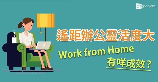 遙距辦公靈活度更大 了解「Work from Home」成效