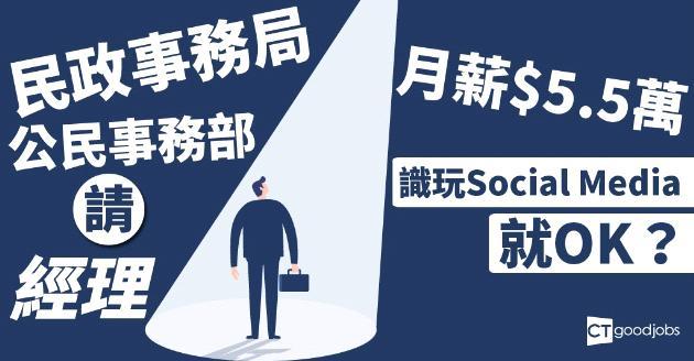 民政事務局公民事務部聘經理  月薪$55,705
