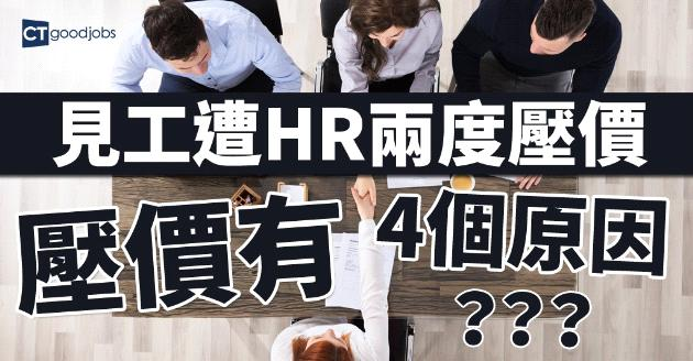 見工遭HR兩度壓價 打工仔感氣餒
