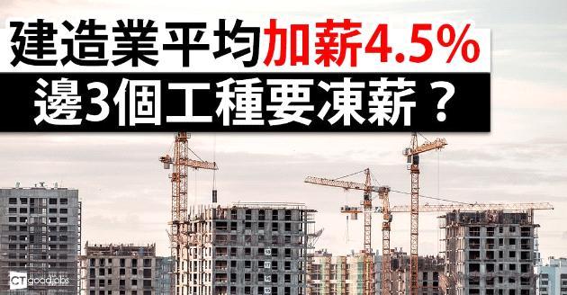 建造業平均加薪4.5% 3工種凍薪