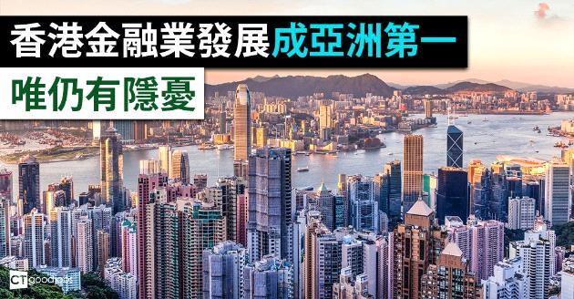 調查:香港金融業發展成亞洲第一   唯仍有隱憂
