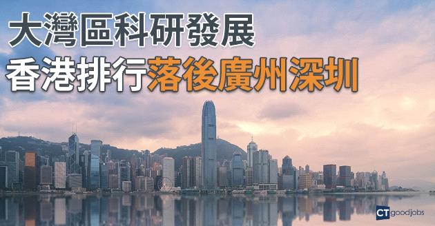 調查:大灣區科研發展 香港排行落後廣州、深圳