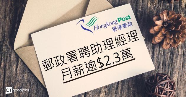 【政府工】郵政署助理經理 月薪逾$2.3萬
