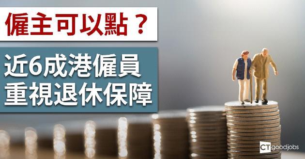 調查:近6成港僱員重視退休保障   僱主可以點做?