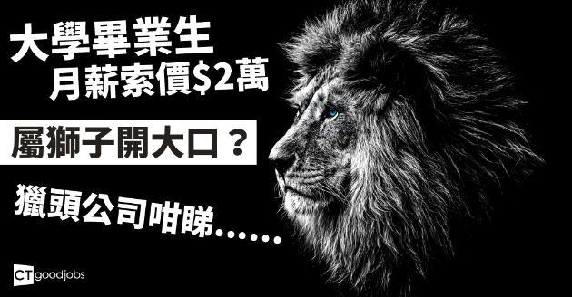 大學畢業生月薪索價$2萬 HR嘲獅子開大口