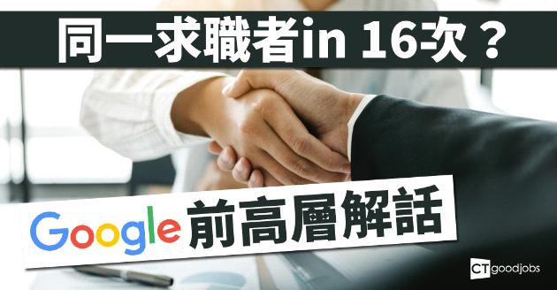 同一求職者in 16次  Google前高層解話