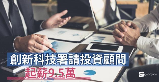 【政府工】創新科技署請投資顧問 起薪9.5萬