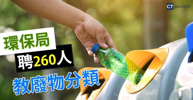 環保局聘260人 教廢物分類