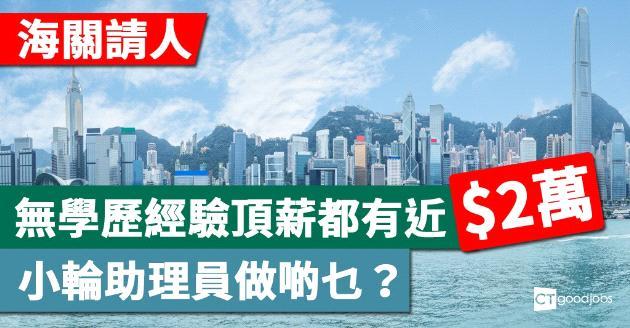 【政府工】香港海關聘小輪助理員 頂薪近$2萬