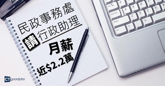 【政府工】民政事務處聘行政助理  月薪近$2.2萬