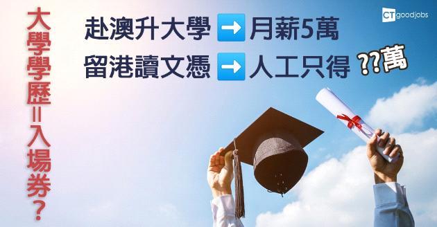 調查︰43%大學或以上學歷年輕人 月入逾2萬