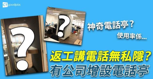 【有圖】返工講電話無私隱?有公司增設電話亭