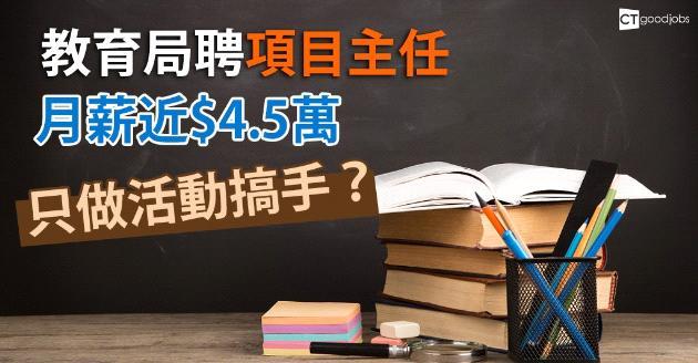 【政府工】教育局聘項目主任 月薪近$4.5萬