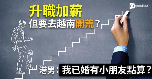 升職加薪赴越南開荒 港男:我已婚有小朋友點算好?