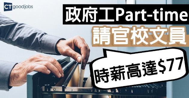 【政府工】官校聘兼職文員 中五畢業即可申請