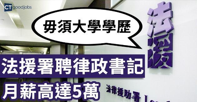 【政府工】毋須大學學歷 法援署聘律政書記 月薪可達5萬