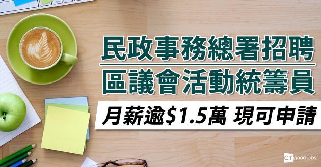 區議會活動統籌員 月薪逾1.5萬現可申請