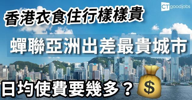 香港蟬聯亞洲出差最貴城市 日均使費要幾多?