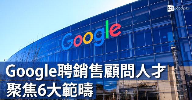 Google聘銷售顧問人才 聚焦6大範疇