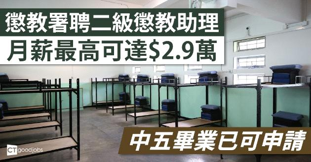 【政府工】懲教署聘二級懲教助理 中五畢業已可申請