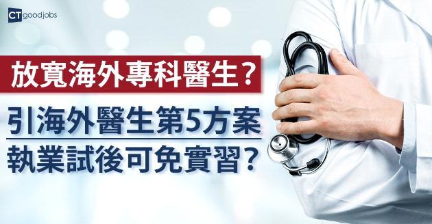 引海外醫生第5方案 執業試後可免實習?