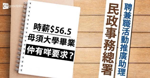 【政府工】民政署聘兼職活動推廣助理  時薪$56.5