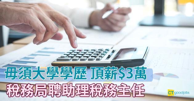 【政府工】稅務局聘助理稅務主任 頂薪$3萬