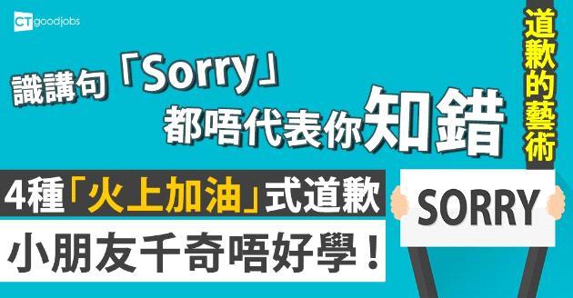 【錯誤示範】道歉的藝術 4種「火上加油」式道歉