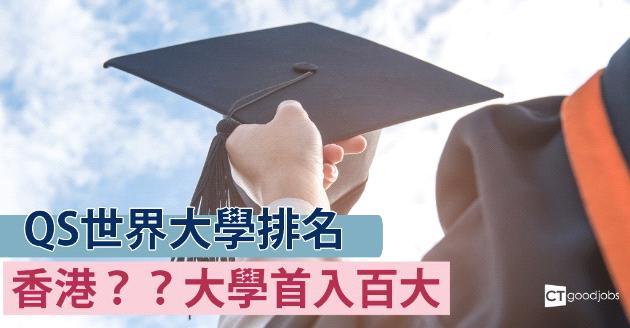 QS世界大學排名 有間大學首入百大