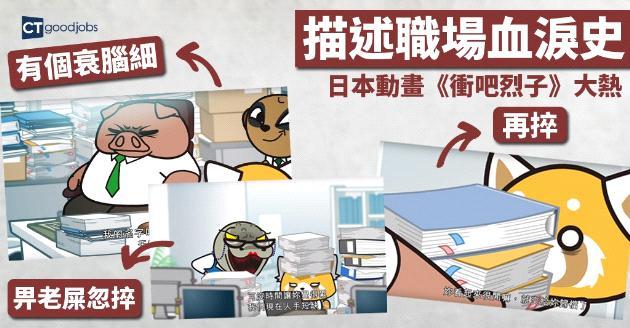 日本動畫描述職場血淚史 打工仔有共鳴