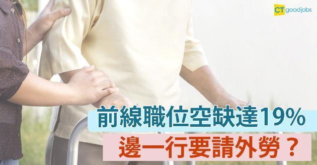 前線職位空缺達19%  呢一個行業無香港人想做?