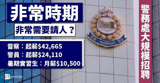 【政府工】警務處大規模招聘  督察、警員、實習都有!