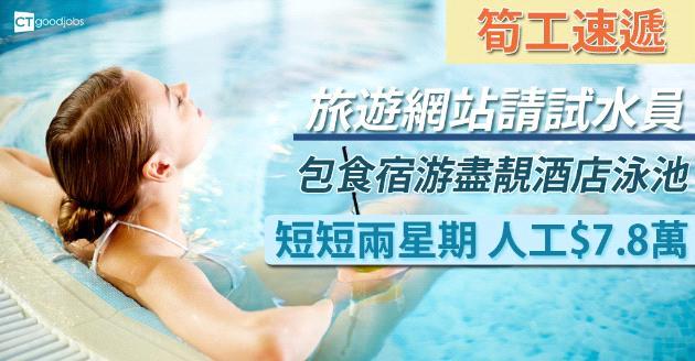 兩星期賺近$7.8萬 旅遊網站聘酒店泳池試水員
