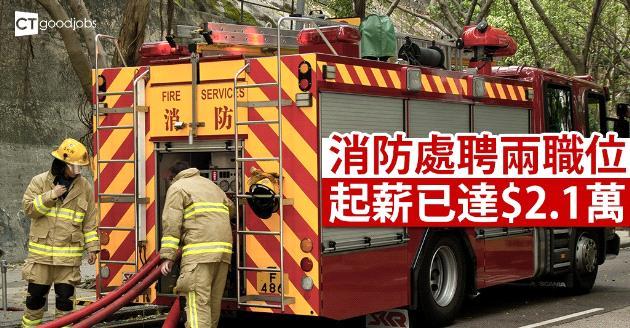 【政府工】消防處招聘兩職位  起薪$2.1萬