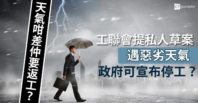 惡劣天氣可宣布停工?工聯會提私人草案